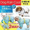 犬用レインコート(小型犬用) TWR-S・TWR-MD・TWR-M ライトブルー・オフホワイト[レインコート 雨具 犬用 雨合羽 雨ガッパ ウェア ポンチョ ペ...