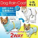 犬用レインコート(中型犬用) TWR-L・TWR-2L ライ...