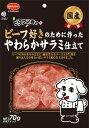 【最大350円OFFクーポン有!!】 日本ペットフード ビタワン君のビーフ好きのために作ったやわらかサラミ仕立て 70g[LP] 【TC】