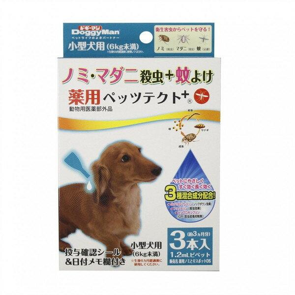 最大350円OFFクーポン配布中虫よけドギーマン薬用ペッツテクト+小型犬用3本入ペット用品犬用品ノミ