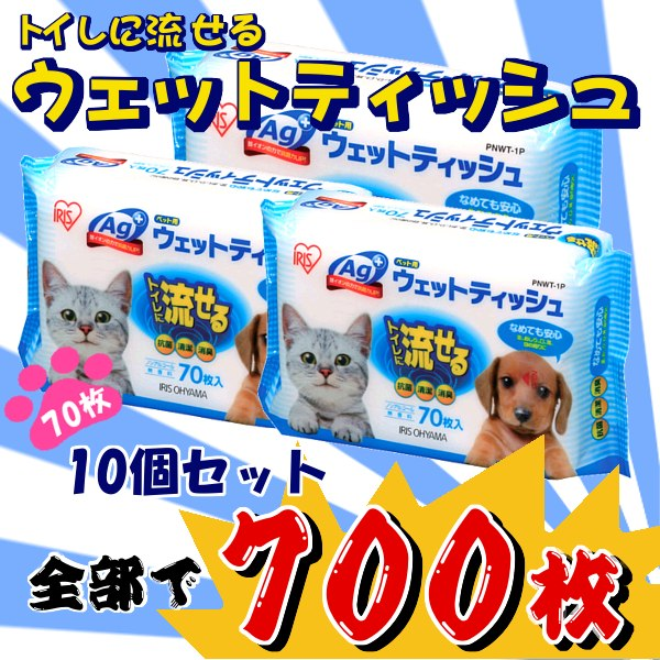 【エントリーでP2】トイレに流せるウェットティッシュ10個入りセットペット用ウェットティッ…...:dogland:10019604