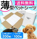 【最大300円クーポン有】 薄型 ペットシーツ ワイド 40...