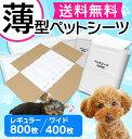 【最大500円OFFクーポン配布中】薄型ペットシーツ レギュ...