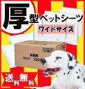 【最大300円クーポン有】 ぺットシーツ ワイド レギュラー...