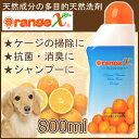 オレンジ エックス シャンプー