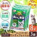 【送料無料】固まる猫砂ハイパーウッディフレッシュ8L×3袋セ...