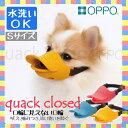 【B】OPPO quack closed Sサイズ 口輪 OT-668-011-2くちばし型 犬のしつけ 無駄吠え 噛みつき シリコン くち...