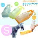 どこでもドリンクS [携帯水筒 給水 給水器 犬 犬用 散歩 おでかけ 夏 ボトル]【D】