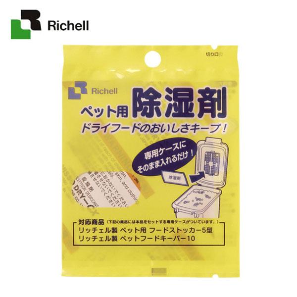 【条件クリアでポイント3倍】 リッチェル ペット用除湿剤 [フード エサ 除湿 除湿剤]【D】[EC] 楽天