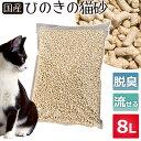 【送料無料】猫砂 ひのきの猫砂 8L×6袋セット 国産 当店...