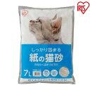 【4袋セット】紙の猫砂 7L PKMN-70N 猫 ネコ キ...