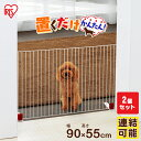 置くだけ簡単! 犬 フェンス ゲート 室内 ペットフェンス P-SPF-96 白 同色2個セット送料...