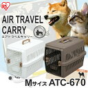 飛行機での旅行にも! ペットキャリー ATC-670送料無料 ペット キャリー 犬 猫 ペット 犬用...