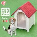 ボブハウス L ドア無し (体高49cmまで) 中型犬 犬舎 犬小屋 プラスティック製 ハウス おう...