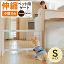 木製 犬 ペット 伸縮 ゲート 【幅約67〜116cm】 S...