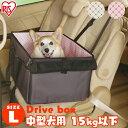 ペット用 ドライブボックス 犬 ドライブボックス 車 ボックス ペット用 ドライブ ボックス Lサイズ PDFW-60 体重15kg以下小型犬 中型犬 猫用 車内 コンパクト ピンク ブラウン アイリスオーヤマ ドッグパーク あす楽対応