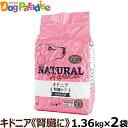 ナチュラルハーベスト セラピューティックフォーミュラ キドニア(腎臓ケア用食事療法食)1.36kg×2袋(ドッグフード ペット ドックフード 犬 フード)
