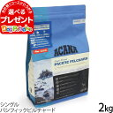 アカナ シングル パシフィックピルチャード 2kg(総合栄養食 グルテンフリー ドライフード グレイ...
