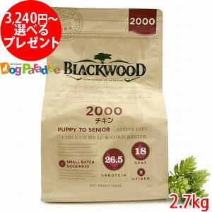 ブラックウッド 2000 2.7kg(ドック ペット用品 ドックフード 犬  ドッグ  ドッグフード  ペットフード 犬用品 ペット):ドッグパラダイスぷらすニャン
