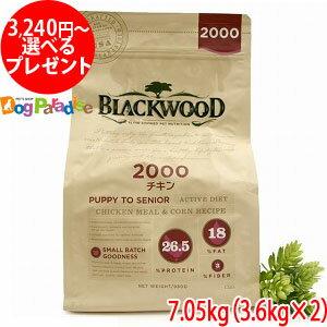 ブラックウッド 2000 7.05kg(ドック ペット用品 ドックフード 犬  ドッグ  ドッグフード  ペットフード 犬用品 ペット):ドッグパラダイスぷらすニャン