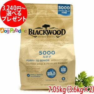 ブラックウッド 5000 7.05kg(ドック ペット用品 ドックフード 犬  ドッグ  ドッグフード  ペットフード 犬用品 ペット):ドッグパラダイスぷらすニャン