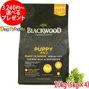 (2016年12月26日より価格改定)ブラックウッド パピー 20kgドッグフード(ドッグフード ドックフード ペットフード ペット用品 フード 犬用品 犬用食...
