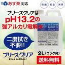 ブリーズクリア pH13.2以上 詰替 コック付き 2L【期...