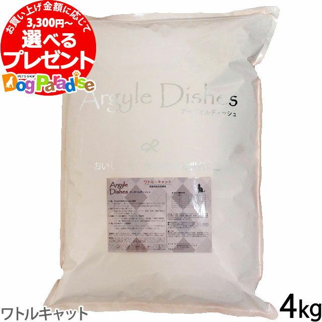 アーガイルディッシュワトルキャット4kg賞味期限2019年3月31日以降(キャットフードペット猫用品