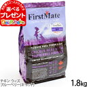 ファーストメイト キャット チキン ウィズ ブルーベリー 1.8kg(アレルギー 穀物フリー グレインフリー ドライ ごはん キャット 猫用品 )