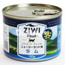 【クーポンキャンペーン】4/20〜4/25 ZiwiPeak ジウィピーク キャット ラム 185g(缶詰 猫缶 無添加 缶 ウエット グレインフリー 穀物不使用 ウェットフード 猫 ペット 猫 フード ペット キャット ウエット ウェット)