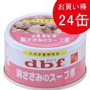 デビフ dbf 鶏ささみのスープ煮 85g×24(缶詰/ ドッグフード ドックフード)(ドッグフード 缶詰め フード 犬 ウェット ペット ウエット フード ウエット ペットウェット 缶づめ 犬 ワンちゃん)