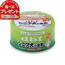 デビフ dbf シニア犬の食事 ささみ&すりおろし野菜 85g(缶詰/ドッグフード)