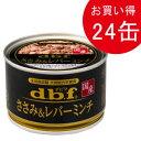 デビフ dbf ささみ&レバーミンチ 150g×24(缶詰/ドッグフード)