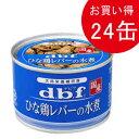 デビフ dbf ひな鶏レバーの水煮 150g×24(缶詰/ドッグフード)(ドッグフード ドックフード ペットフード 犬用品 ドッグ フード ...