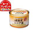 デビフ dbf シニア食 グルコサミン・コンドロイチン配合 150g(缶詰/ドッグフード)