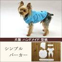 犬 服 パーカー 型紙