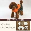 [犬服型紙] パーカーカバーオール