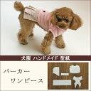 [犬服型紙] パーカーワンピース