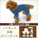 [犬服型紙] ハイネック長袖カバーオール