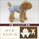 犬 服 型紙 ロンパース