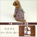 犬 服 型紙 フード