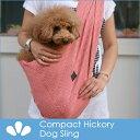 【送料無料】 【送料込み】コンパクト・ヒッコリードッグスリング[飛出し防止フック付]【スリング 犬】【小型犬】【dog sling】