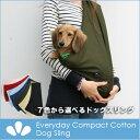 【送料無料】【送料込み】エブリデイ・コンパクトコットン・ドッグスリング[飛出し防止フック付]【スリング 犬】【小型犬】【dog sling】