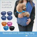 【送料無料】 【送料込み】リバーシブルニットデニムドッグスリング[飛出し防止フック付]【スリング 犬】【小型犬】【dog sling】