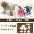 [inumade 犬服型紙] ハイネック長袖カバーオール