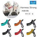 PRATIKO プラティコ ハーネスストロング サイズ 0  中型犬 大型犬用(ブルドッグ) ペット ペットグッズ 犬用品 胴輪 ハーネス 犬