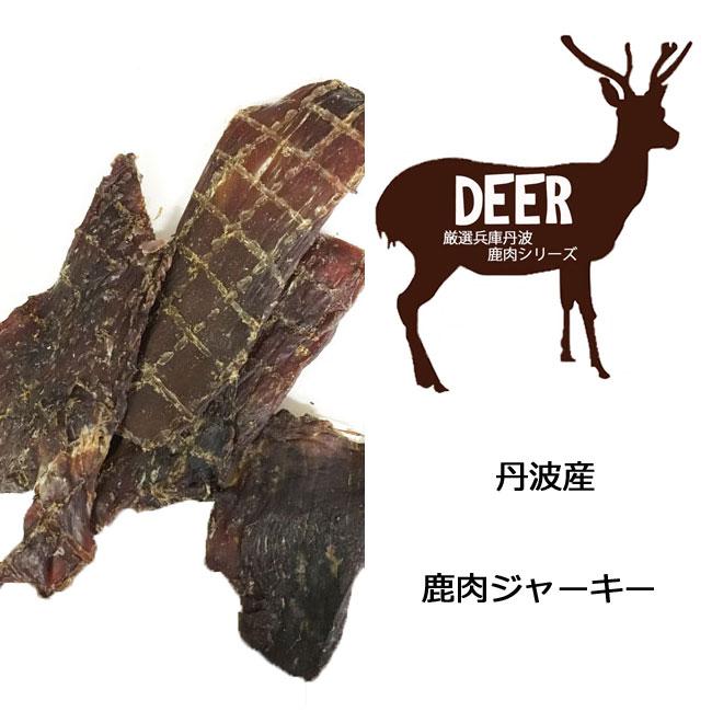 鹿肉ジャーキー犬のおやつ、トリート犬用品ドッグフード・サプリメントおやつジャーキー国産無添加