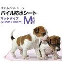 子犬・小型犬用「パイル防水シート」Mサイズ(70×90cm)【HLS_DU】【RCP】
