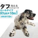 洗えるペットシーツ「タフ」97cm幅ロール(10m)【HLS_DU】【RCP】【送料無料】
