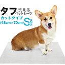 洗えるシーツ「タフ」カットSサイズ(48cm×70cm)【HLS_DU】【RCP】